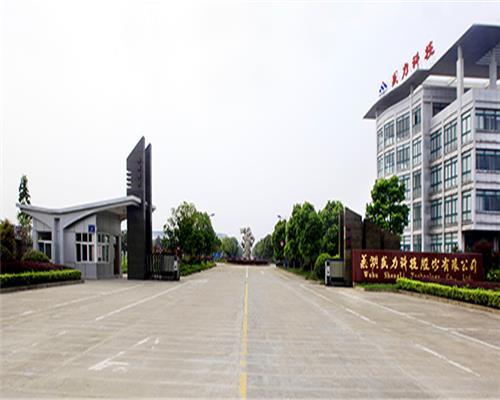 芜湖盛力科技股份有限公司